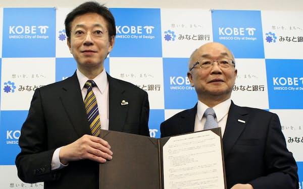 みなと銀行と神戸市は市内活性化で連携する(久元喜造市長(左)と服部博明頭取(右))