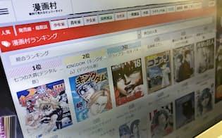 国内最大級の海賊版サイト「漫画村」は4月中旬に見られなくなっている