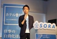 ホテル番付のリニューアルを発表する空の松村社長(17日、東京都渋谷区)