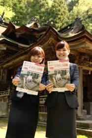 紙の神様を祭る岡太・大瀧神社で家内安全の祈祷を受けた(20日、福井県越前市)
