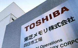 東芝は売却で得る資金で借入金返済などを進め、経営再建に道筋をつける(東芝メモリ四日市工場)