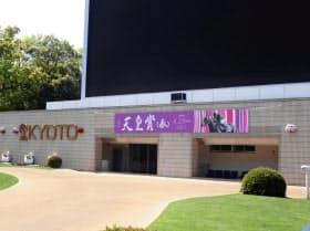京都競馬場のパドックには天皇賞・春の開催を告げる横断幕が準備されている