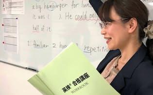 ECCは英検の準2級と2級レベルを想定した授業をする