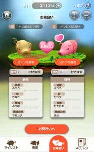 豚のキャラクターを仮想通貨で購入し、他のユーザーの豚と交配させたり売買したりして遊ぶ(開発中の画像)