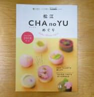 ガイドブック「松江 CHA no YU めぐり」