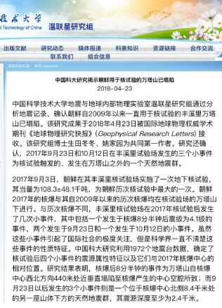 金正恩委員長が米朝首脳会談前の閉鎖を伝えた核実験場は「既に崩落」とした中国科技大の分析の一部(削除前)