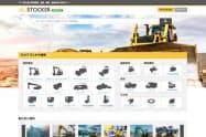 ソラビトの建機販売サイト「オールストッカー」