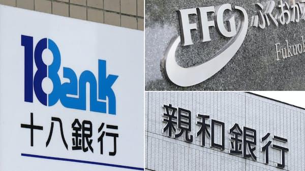 長崎の地銀統合、不文律破った金融庁 モデル確立急ぐ