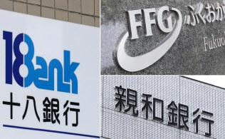 ふくおかFGと十八銀行は、公取委の審査のメドがたたず、経営統合時期を先送りしてきた。
