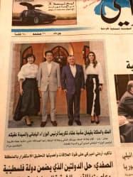 首相夫妻とアブドラ国王夫妻が並んだ写真が掲載された現地紙(5月1日)