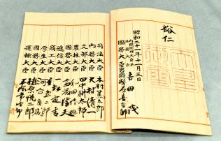 昭和天皇の署名がある日本国憲法の公布原本