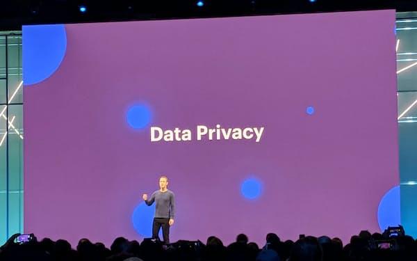 プライバシーの重みを語るザッカーバーグCEO