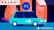 タクシー内で広告を流して収益を得る