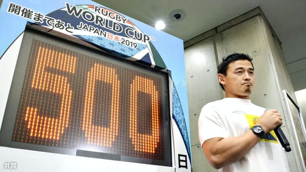 ラグビーW杯まで500日、各地でイベント 五郎丸は点灯式に