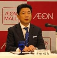 イオンモールの吉田昭夫社長は「地域のにぎわいの中心となっていきたい」と強調した
