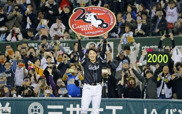 プロ野球西武戦で通算2千安打を達成し、記念のボードを掲げるソフトバンクの内川聖一内野手(9日、埼玉県所沢市のメットライフドーム)=共同