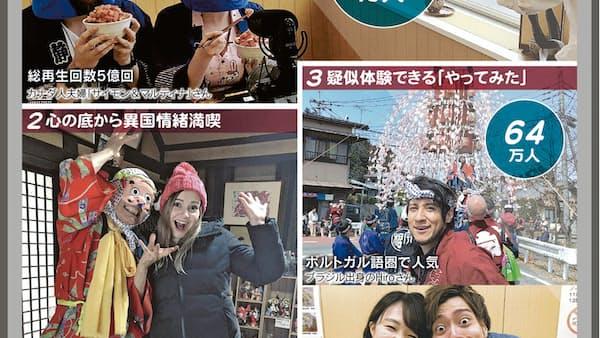 「You」は「Tube」しに日本へ