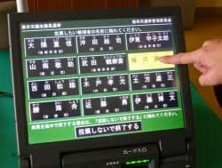 タッチパネルで選んだ候補者に投票できる(模擬投票画面、六戸町役場)