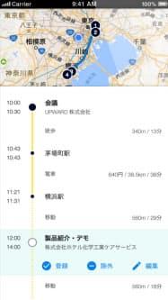 UPWARDのシステムの画面。訪問先や時間を登録すると、効率いい移動手段を表示する