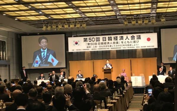 安倍晋三首相は第50回日韓経済人会議に出席し、あいさつした。