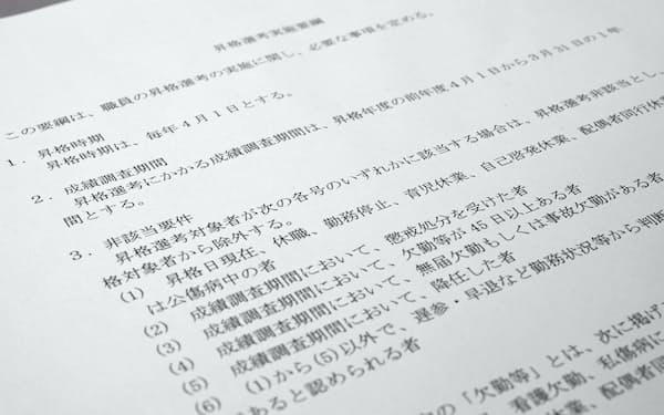 大阪市は2018年度中に規定を見直す