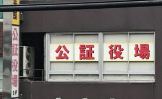起業時は定款認証をうけるため公証役場に出向く必要がある(東京・品川)