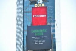 撤去作業が始まったタイムズスクエアの東芝の看板(21日、米ニューヨーク)