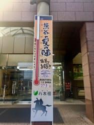 「陣」には「人が集まる」という意味を込めた(埼玉県熊谷市)