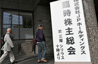 JPホールディングスは昨秋から2度の臨時株主総会を開いており、株主提案の一部議案は6割の賛成を集めた(2017年11月、名古屋市)