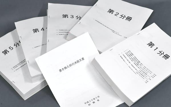 財務省が23日に公開した、改ざん前の決裁文書