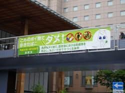 長野市は歩きたばこやポイ捨てを防止する啓発活動を強化している(JR長野駅前)