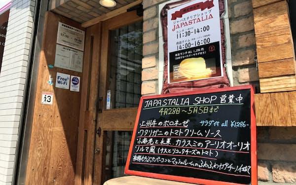 吉田製麺は飲食店とのコラボ企画も行い、情報発信する(高崎市内のレストラン)