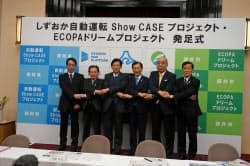 プロジェクトの発足式を開いた(28日、静岡県庁)