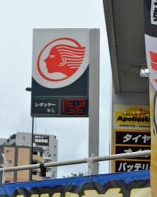 ガソリン店頭価格は3年半ぶりの150円台を付けた(30日、都内給油所)
