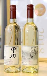 中央葡萄酒の「グレイス甲州2017」(左)と「グレイス茅ケ岳山麓2017」