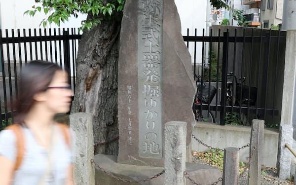 土器が出土した東京大学がある弥生町には「弥生式土器発掘ゆかりの地」の碑が建つ(東京都文京区)