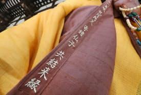袈裟には「山川異域」「風月同天」「寄諸仏子」「共結来縁」の句がある