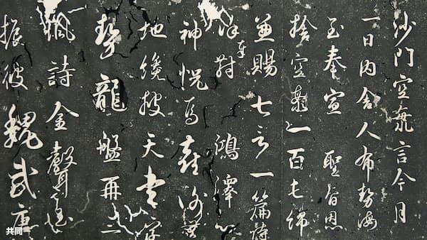 「嵯峨天皇」のニュース一覧: 日本経済新聞