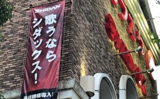 シダックスはかつて日本最大のカラオケチェーンだった(東京都調布市)
