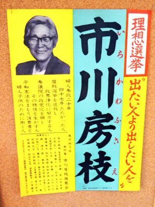 市川房枝の選挙ポスター