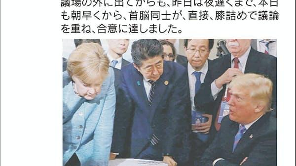 日本、ツイッター外交に参戦 ネットが宣伝戦の主戦場