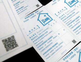QRコードが入った福岡県の民泊の標章
