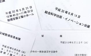 政府の文書では日付に元号が使われている