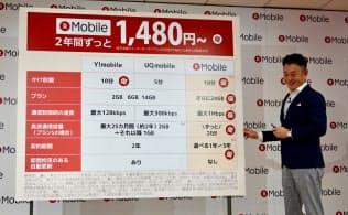楽天モバイルが新たに発表した料金プラン。ワイモバイル、UQモバイルと直接比較してその優位性をアピールした