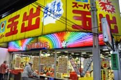 派手な看板が目立つ「スーパー玉出」(15日午後、大阪市)=共同