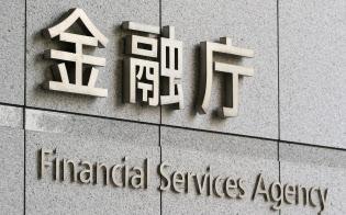金融庁は6社に業務改善命令を出したと正式発表した
