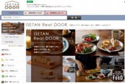「ISETAN DOOR」で定期宅配サービスを実施する