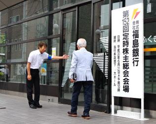 福島銀の株主総会には約200人の株主が出席した(21日午前、福島市内にある本店ビル)