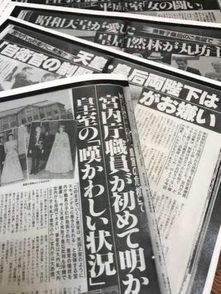1993年、皇室を批判する雑誌報道が相次いだ