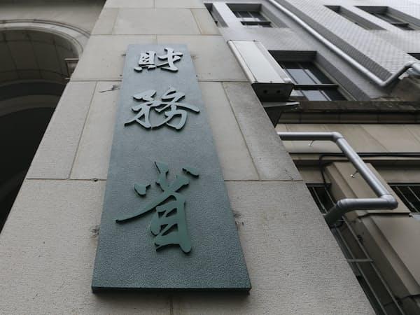 財務省は法令順守や内部統制を強化する態勢を整える